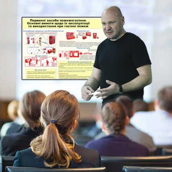 Навчання з питань пожежної безпеки та цивільного захисту