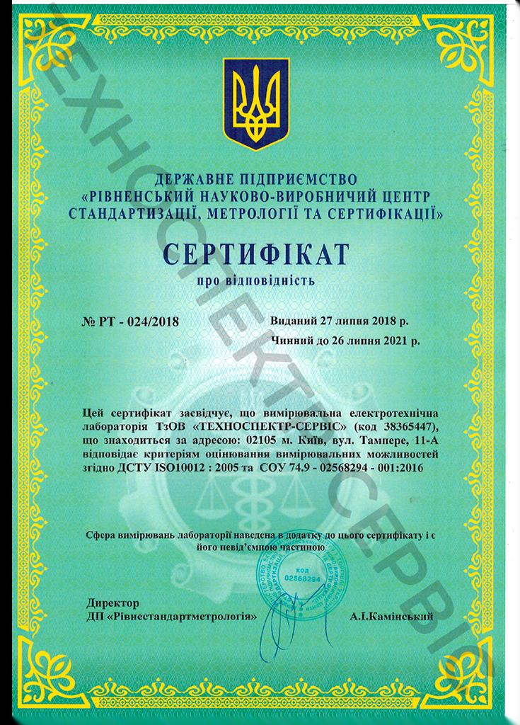 Атестація 18-21 ТЕХНОСПЕКТР-СЕРВІС