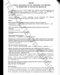 ВИТЯГ з Єдиного державного реєстру_превью