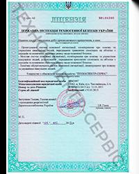 Ліцензія_превью