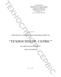 Статут_превью