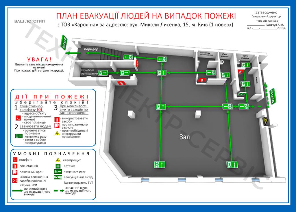 План евакуації 3Д-приклад2