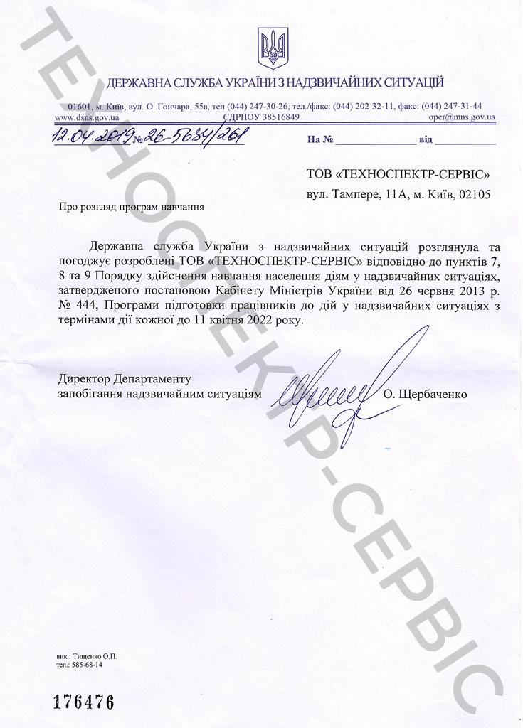 Погодження навчання з техногенної безпеки та цивільного захисту Техноспектр-Сервіс, до 2022р.