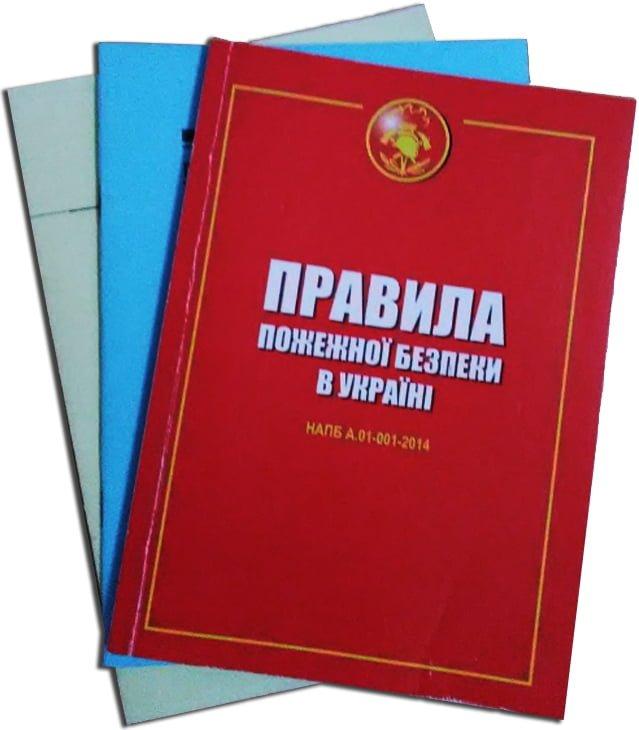 НАПБ А.01.001-2014 «Правила пожежної безпеки в Україні»