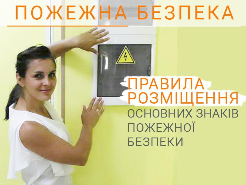 Правила розміщення основних знаків пожежної безпеки