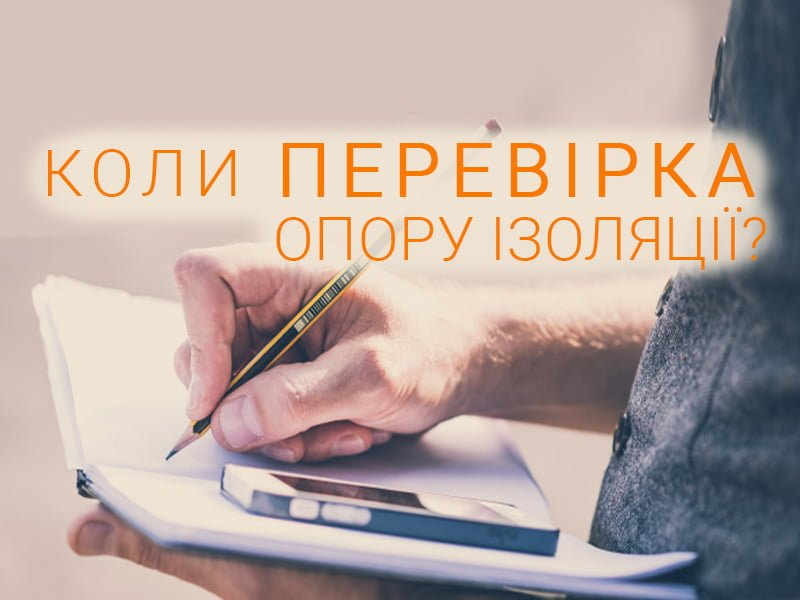 Perevirka-oporu-izoljacii-tehnospektr-servis-titul1