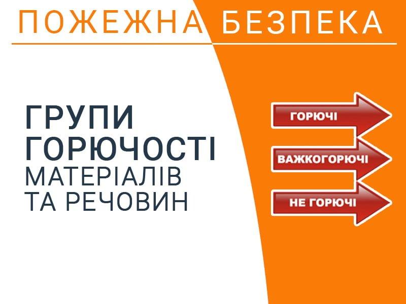 Pogegna-bezpeka-grupy-goruchosti-materialiv-ta-rechovin-tehnospektr-servis-titul