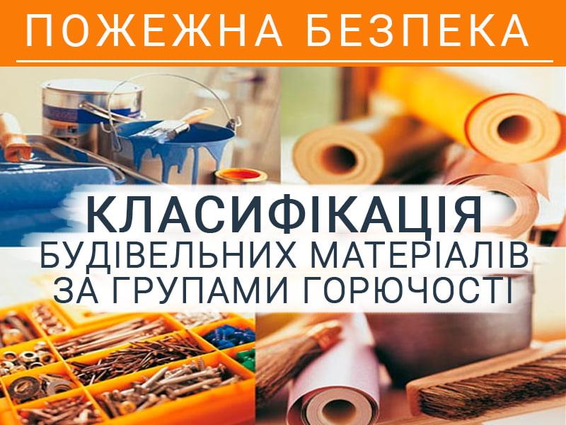 Pogegna-bezpeka-klasifikacija-budivelnih-materialiv-za-grupami-goruchosti-tehnospektr-servis-titul
