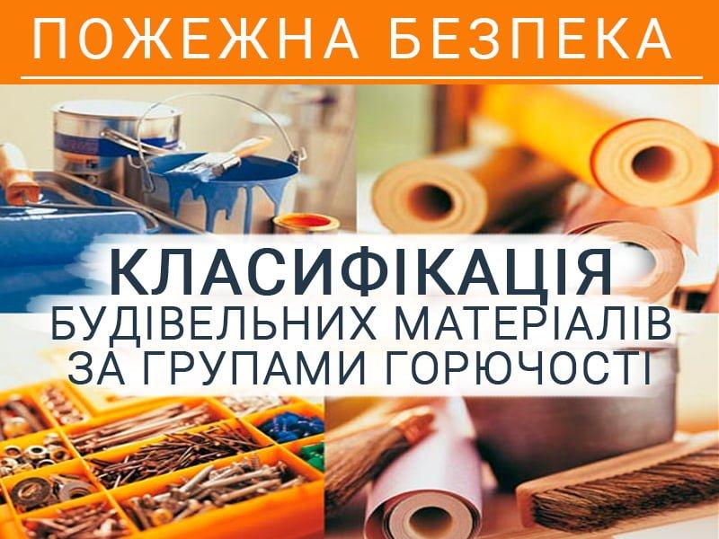 Класифікація будівельних матеріалів за групами горючості