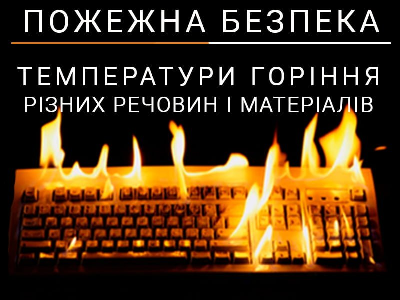 Pogegna-bezpeka-temperatura-gorinnja-riznyh-rechovin-i-materialiv-tehnospektr-servis