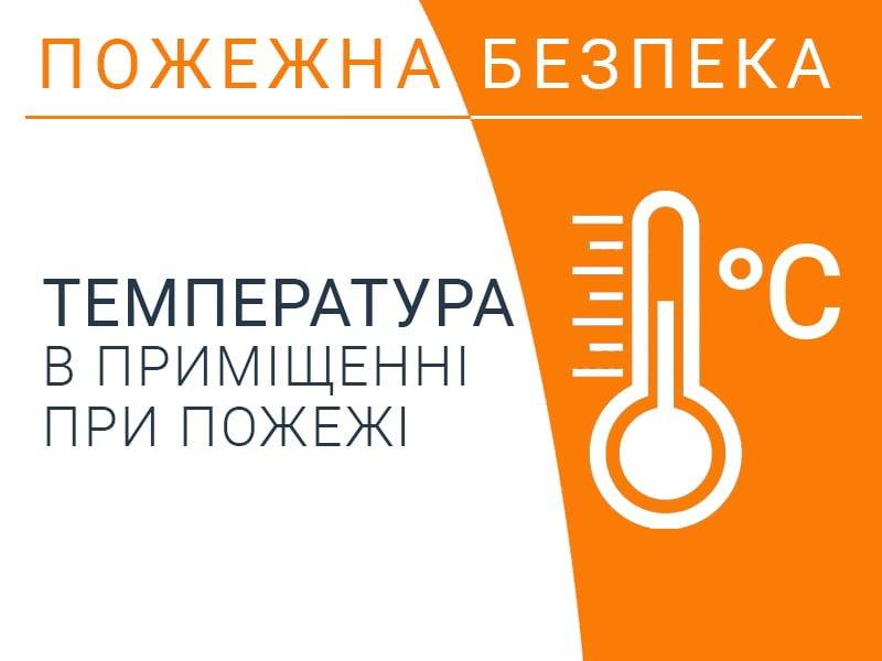 Pogegna-bezpekai-temperatura-pri-pogegi-tehnospektr-servis-titul