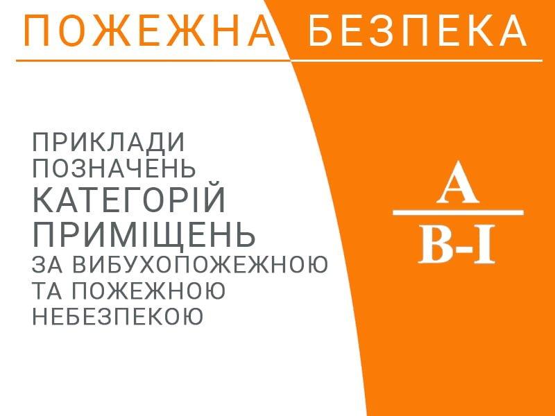 Pozhezhna-bezpeka-prikladi-poznachen-Kategorіj-primіshchen-za-vibuhopozhezhnoyu-ta-pozhezhnoyu-nebezpekoyu-tekhnospektr-servіs-tityl