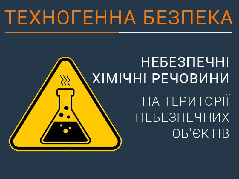 Tehnogenna-bezpekai-himichni-rechovini-tehnospektr-servis-titul
