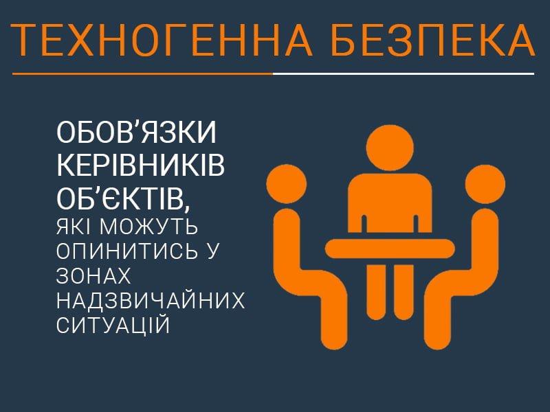 Tehnogenna-bezpekai-kerivnyky-tehnospektr-servis-titul