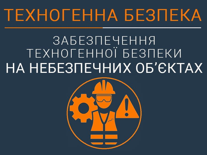 Tehnogenna-bezpekai-nebezpechni-obiekty-tehnospektr-servis-titul