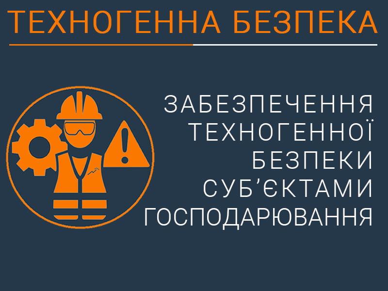 Tehnogenna-bezpekai-subekty-tehnospektr-servis-titul
