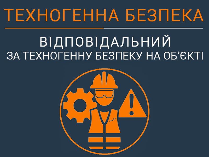 Tehnogenna-bezpekai-vidpovidalnij-tehnospektr-servis-titul