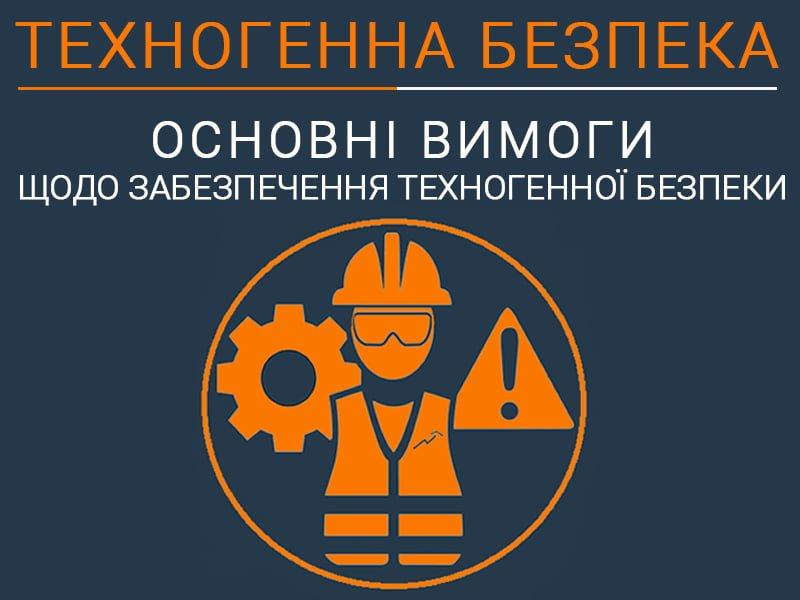 Tehnogenna-bezpekai-vymogy-tehnospektr-servis-titul