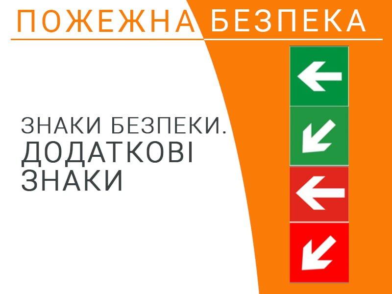 Знаки безпеки. Додаткові знаки