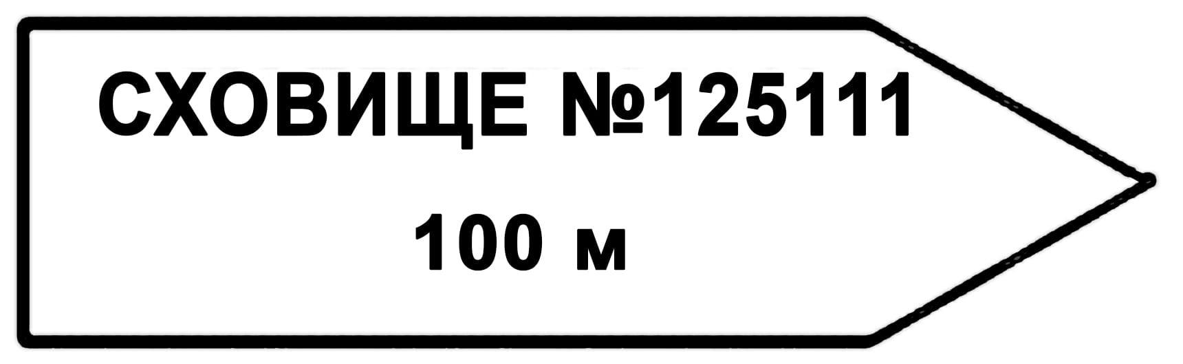 Зразок покажчика маршруту руху до захисної споруди