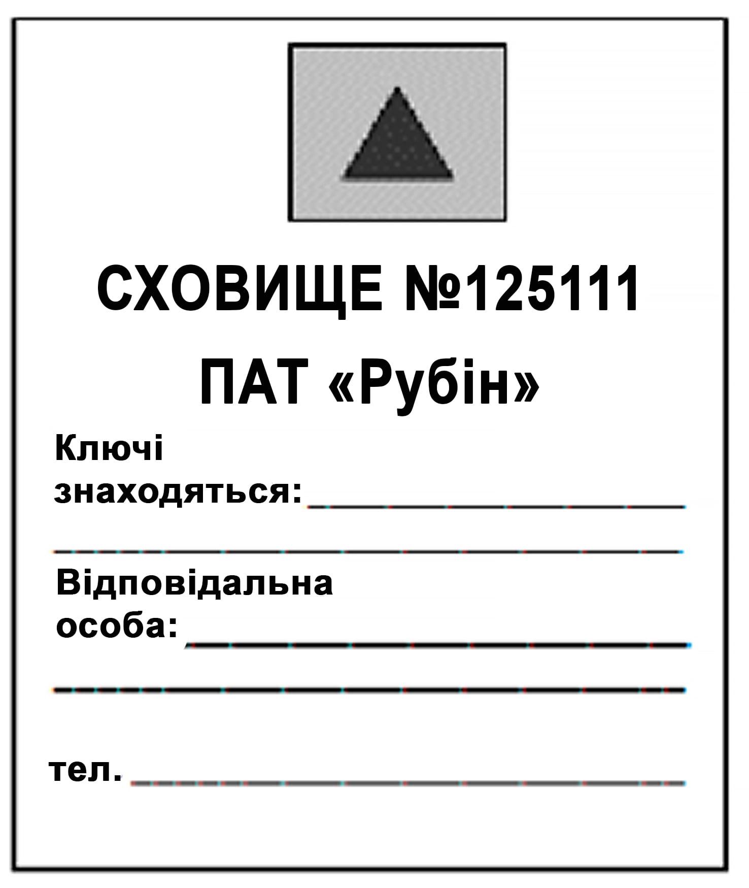 Зразок таблички позначення захисних споруд