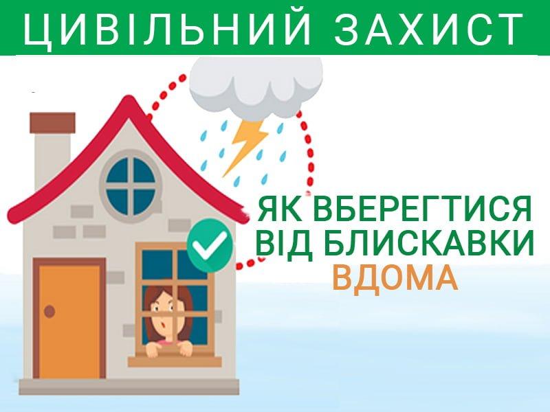 Як вберегтися від блискавки вдома