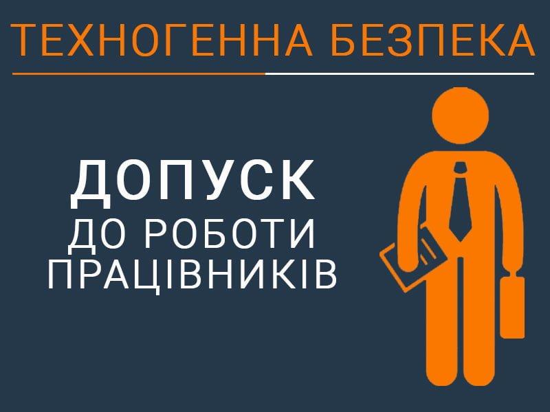 Допуск до роботи працівників