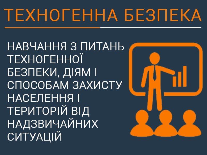 Навчання з питань техногенної безпеки, діям і способам захисту населення і територій від надзвичайних ситуацій