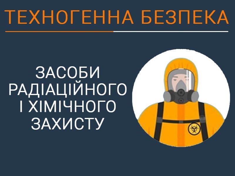 Засоби радіаційного і хімічного захисту