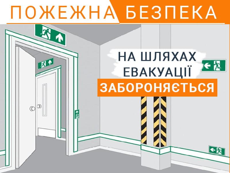 На шляхах евакуації забороняється