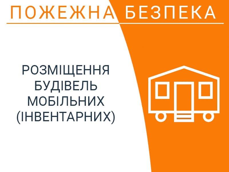 Розміщення будівель мобільних (інвентарних)