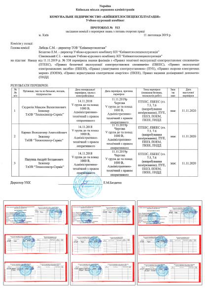 Протокол та посвідчення навчання з електробезпеки Техноспектр-Сервіс