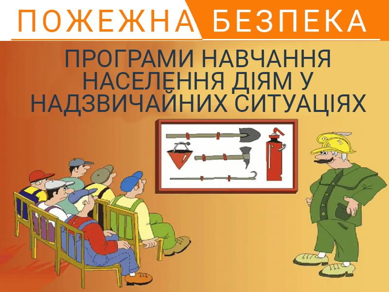 Програми навчання населення діям у надзвичайних ситуаціях
