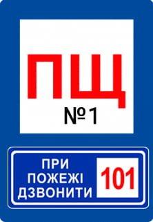 Надписи на пожежному щиті