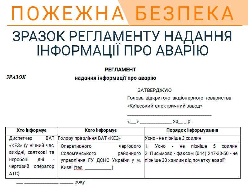 Зразок регламенту надання інформації про аварію