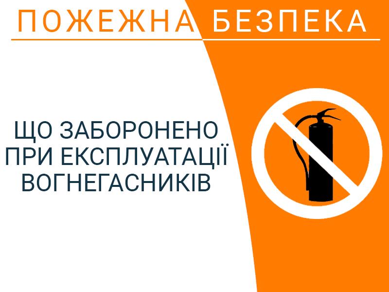 Що заборонено при експлуатації вогнегасників