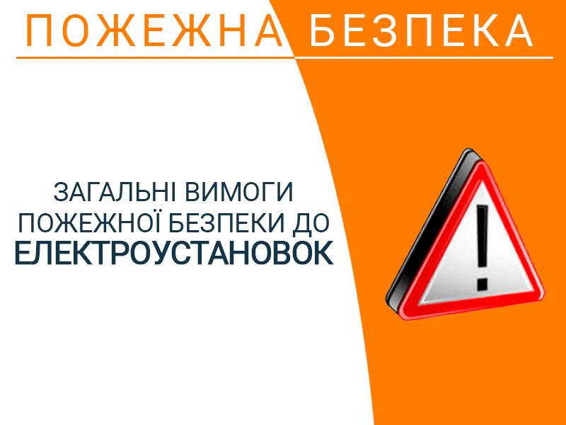 Pozhezhna-bezpeka-Zahalni-vymohy-pozhezhnoi-bezpeky-do-elektroustanovok-tytul