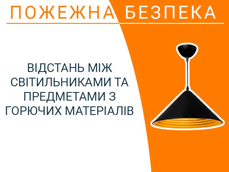 Відстань між світильниками та предметами з горючих матеріалів