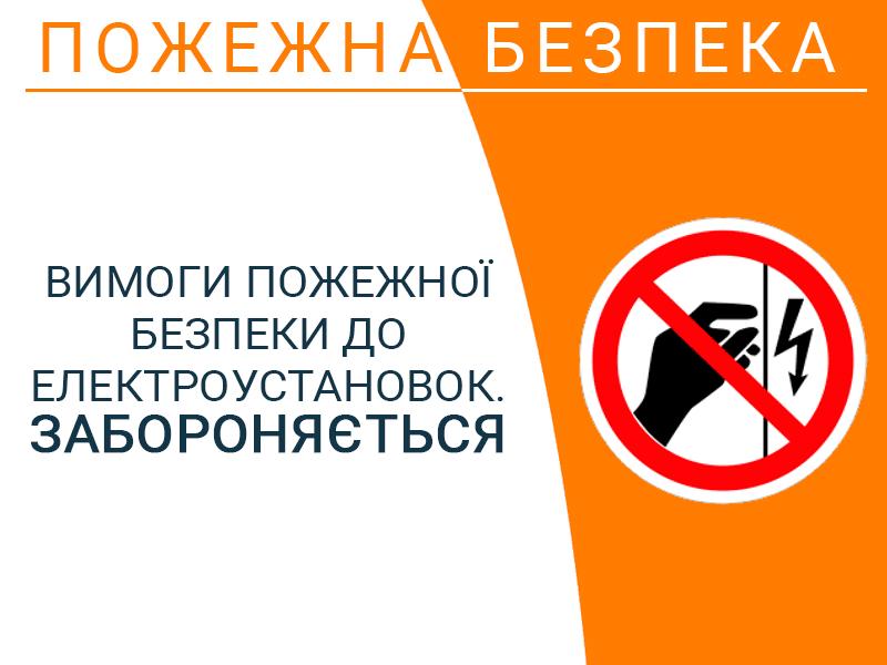 Вимоги пожежної безпеки до електроустановок. Забороняється