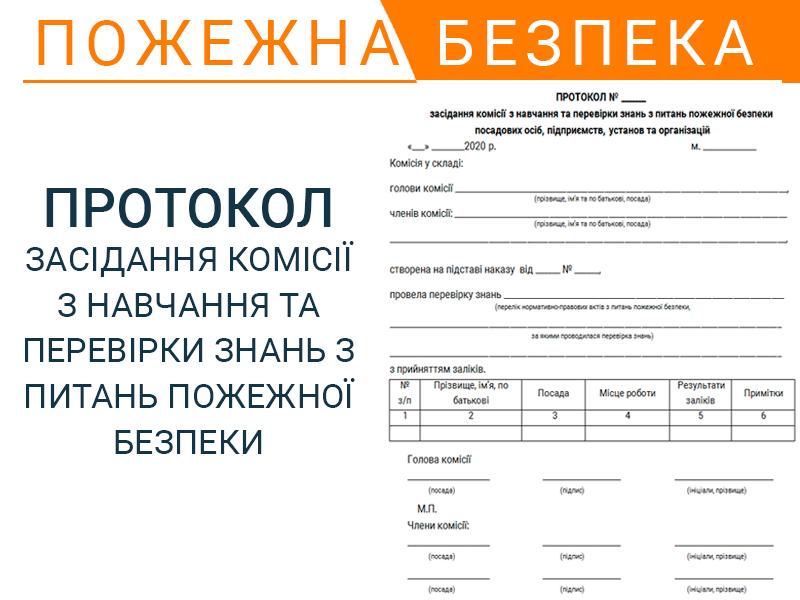 Протокол засідання комісії з навчання та перевірки знань з питань пожежної безпеки