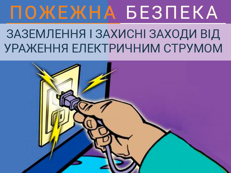 Заземлення і захисні заходи від ураження електричним струмом