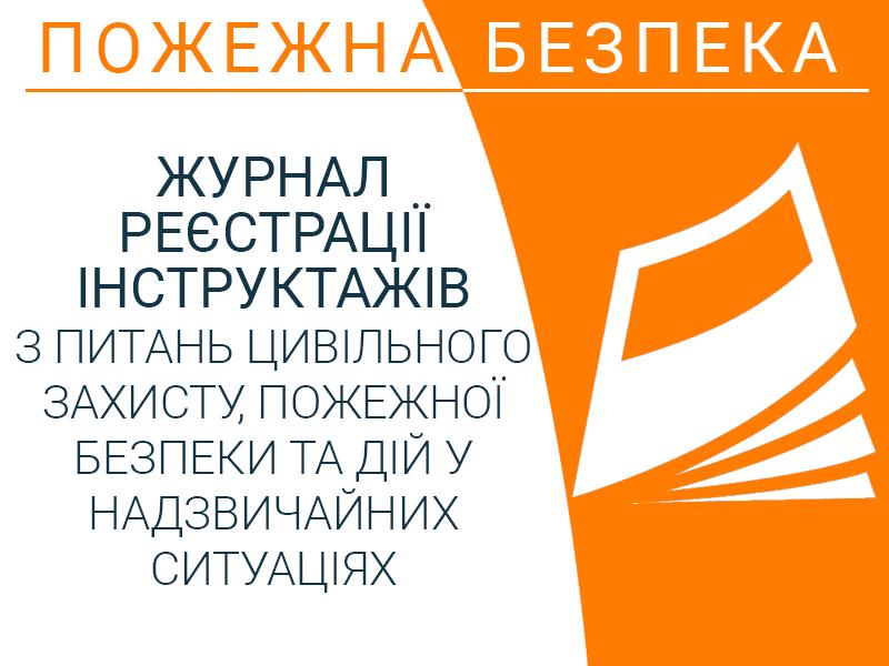 Zhurnali-reiestratsii-instruktazhiv-z-pytan-tsyvilnoho-zakhystu-pozhezhnoi-bezpeky-ta-dii-u-nadzvychainykh-sytuatsiiakh-tekhnospektr-servis-tytul