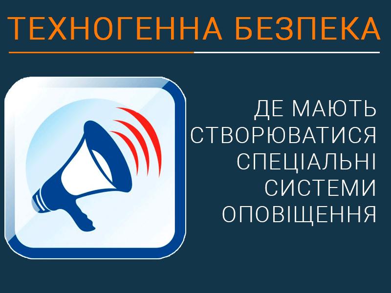 Navchannia-z-pytan-tekhnohennoi-bezpeky-De-maiut-stvoriuvatysia-spetsialni-systemy-opovishchennia-tekhnospektr-servis