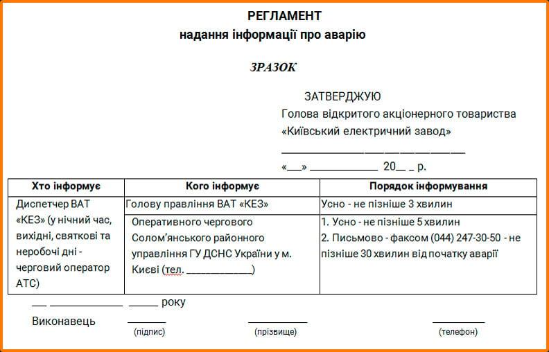 Navchannia-z-pytan-tekhnohennoi-bezpeky-Rehlament-nadannia-informatsii-pro-avariiu-zrazok-tekhnospektr-servis