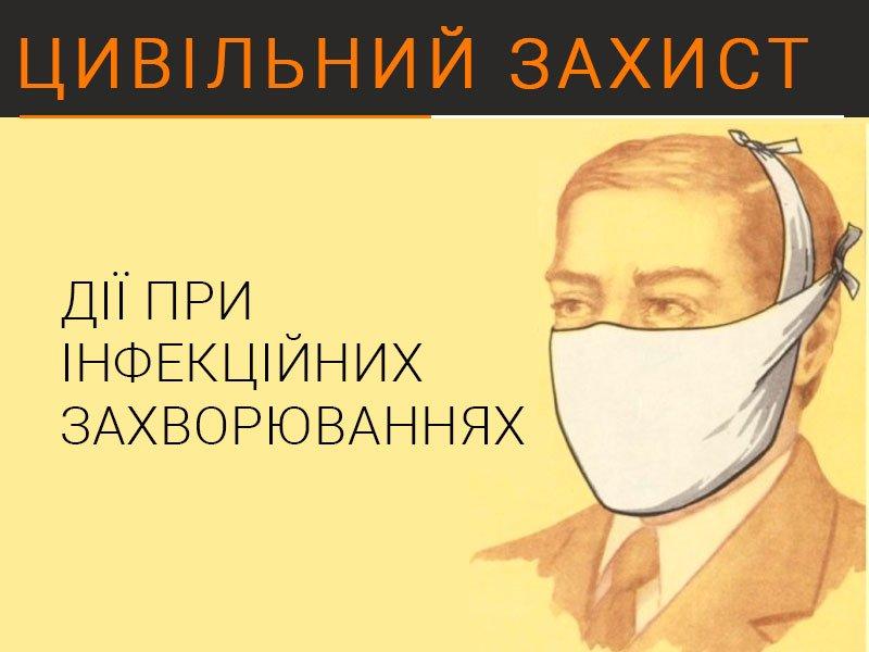 Дії при інфекційних захворюваннях