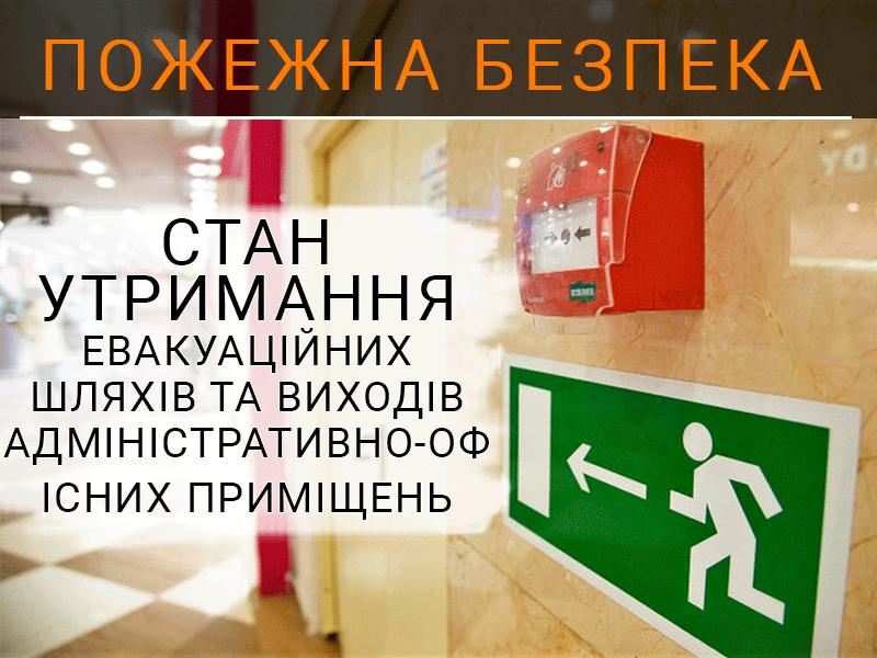 Стан утримання евакуаційних шляхів та виходів адміністративно-офісних приміщень