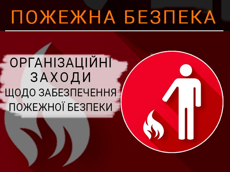 Організаційні заходи щодо забезпечення пожежної безпеки