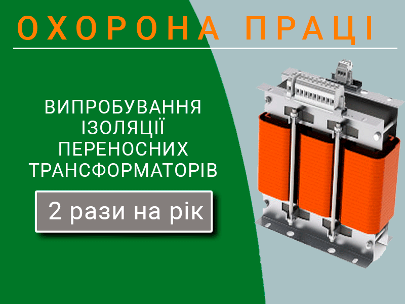 Okhorona-pratsi-Vyprobuvannia-izoliatsii-perenosnykh-transformatoriv-tekhnospektr-servis