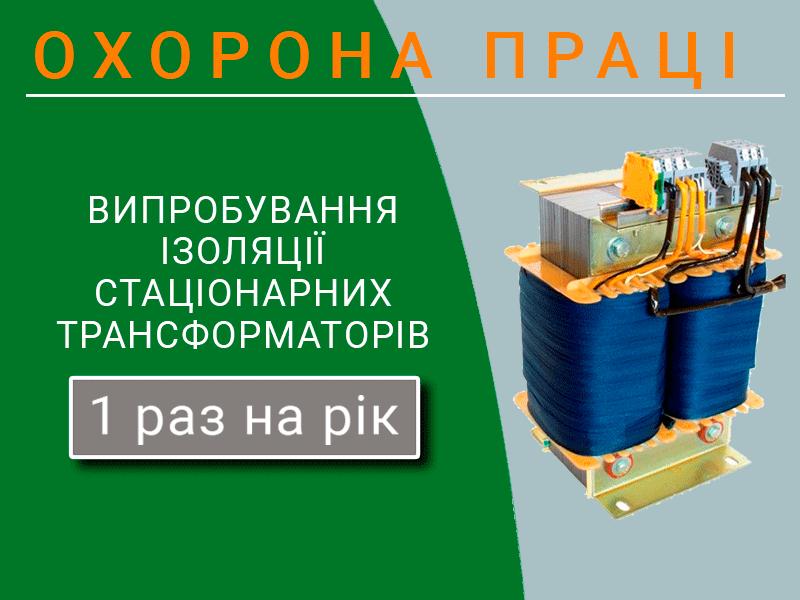 Okhorona-pratsi-Vyprobuvannia-izoliatsii-statsionarnykh-transformatoriv-tekhnospektr-servis