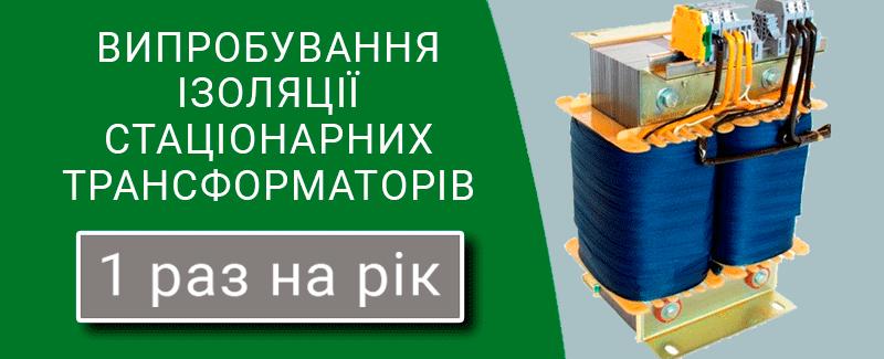 yprobuvannia-izoliatsii-statsionarnykh-transformatoriv-tekhnospektr-servis